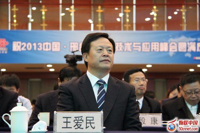 2013中国邢台物联网技术与应用峰会领导嘉宾