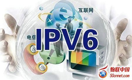 全球IPV6在纠结中前行 中国成推动主力