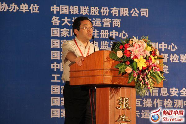 2013年中国国际智能卡、RFID与物联网展览会演讲嘉宾