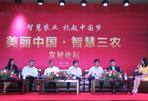 """""""美丽中国•智慧三农""""论坛在京举行 高峰论坛现场"""