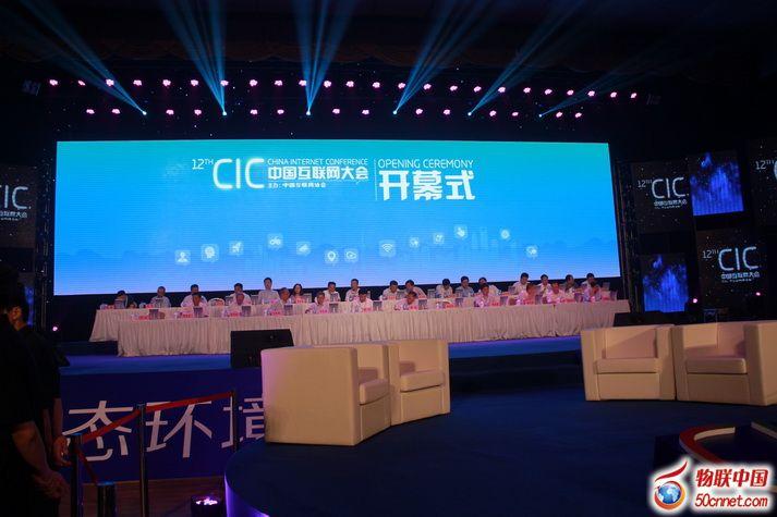 2013(第十二届)中国互联网大会会议现场