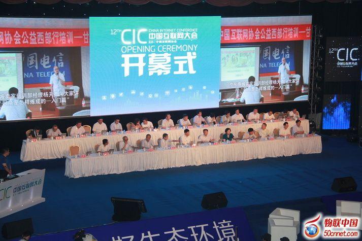 2013(第十二届)中国互联网大会开幕领导