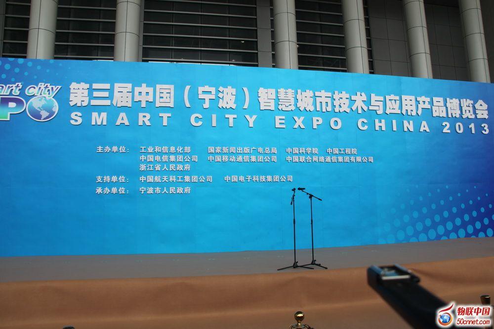 2013第三届中国(宁波)智慧城市博览会开幕式