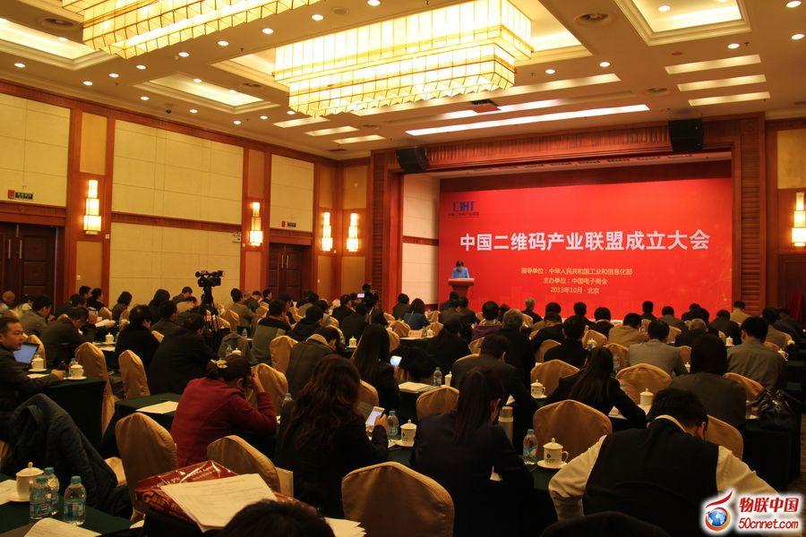 中国二维码产业联盟成立大会