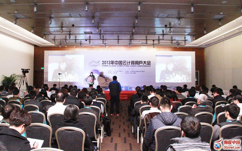 2013中国云计算用户大会现场图集(组图)