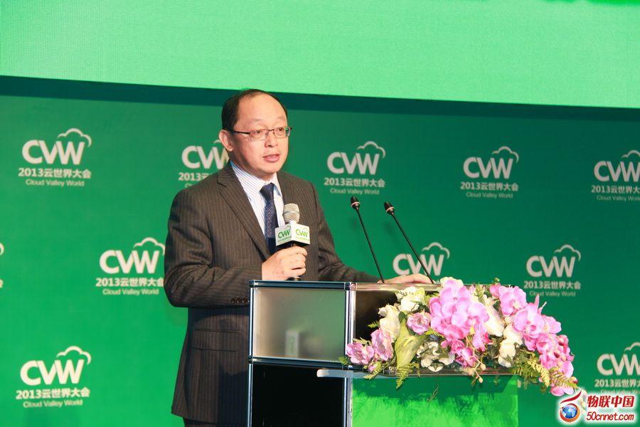 2013第三届云世界大会参会领导嘉宾