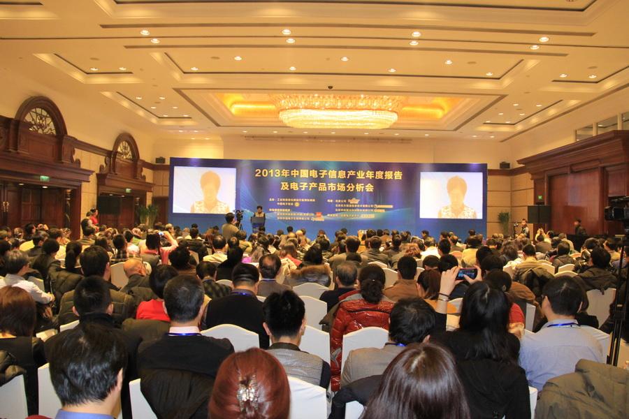 2013年中国电子信息产业年度报告及电子产品市场分析会