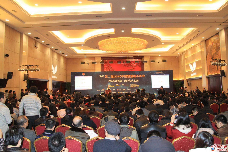 第二届中国智慧城市年会会议现场