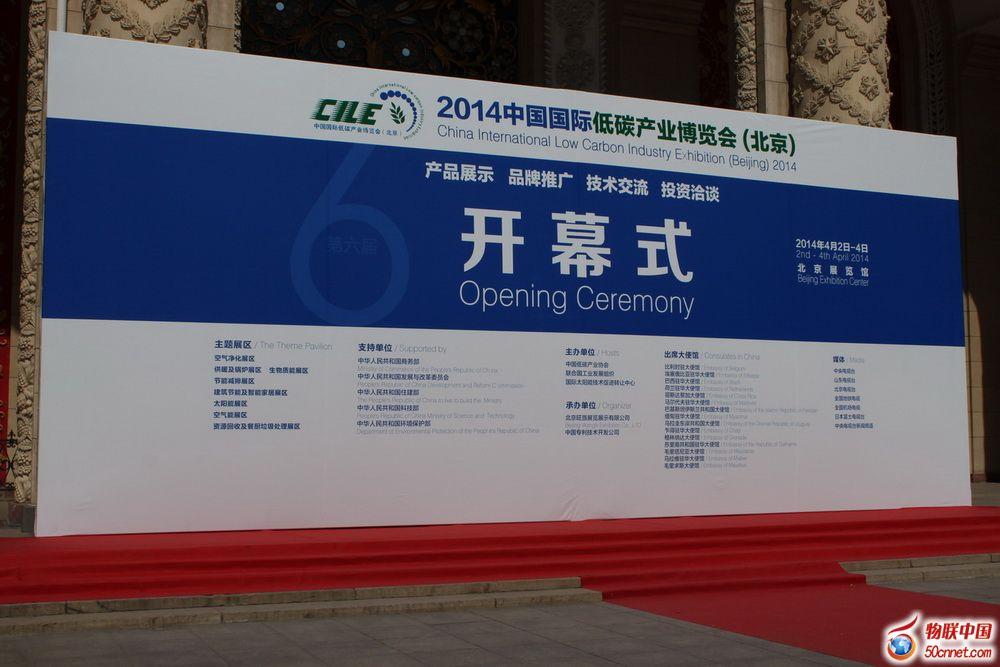 2014第六届中国建筑节能及智能家居展览会
