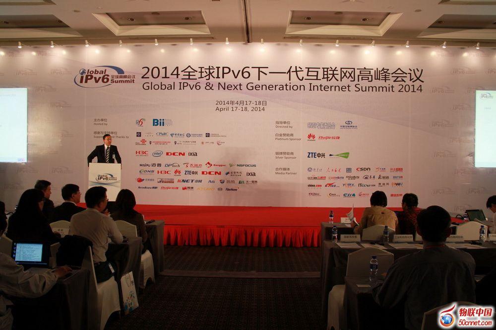2014全球IPv6下一代互联网高峰会议
