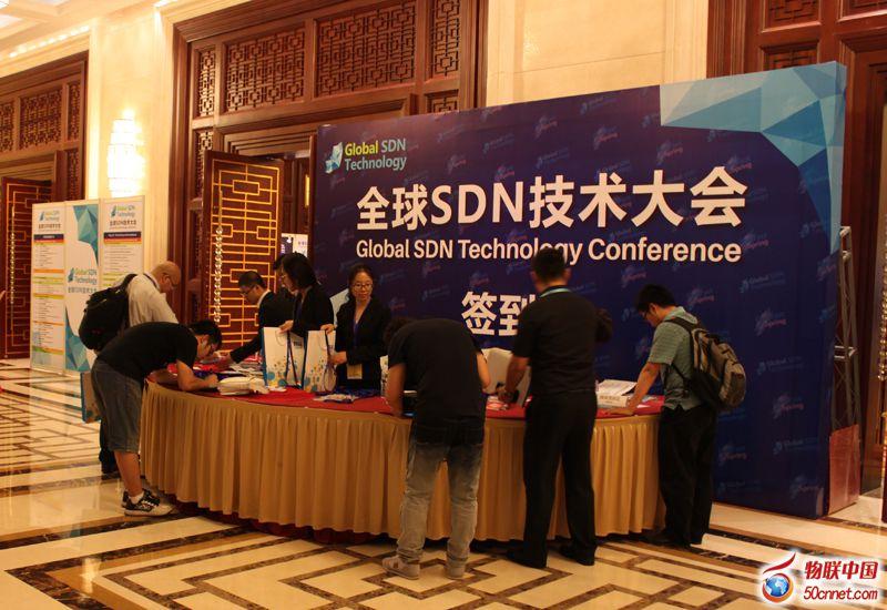 全球SDN技术大会