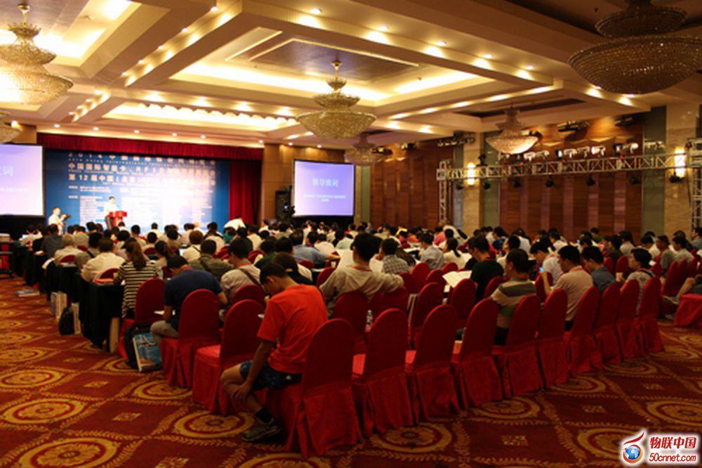 2014中国国际物联网博览会