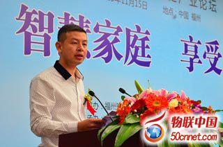 国鼎科技总经理王四平 浅谈互联网下的智能<a href=http://www.chinaena.com/JJ target=_blank >家居</a>!