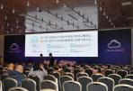 第三届中国国际云计算技术和应用展览会暨论坛