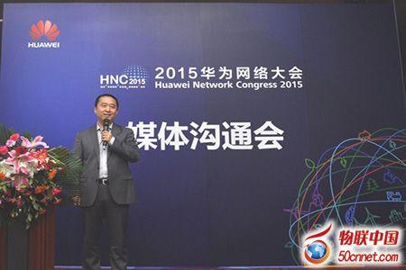 华为HNC2015将开启 物联网成大会重点