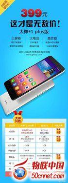 """周鸿祎叫板雷军推出399元""""国民""""手机"""