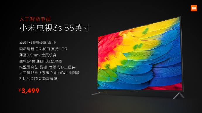 2016小米秋季新品发布会看点汇总:小米电视3s闪亮登场