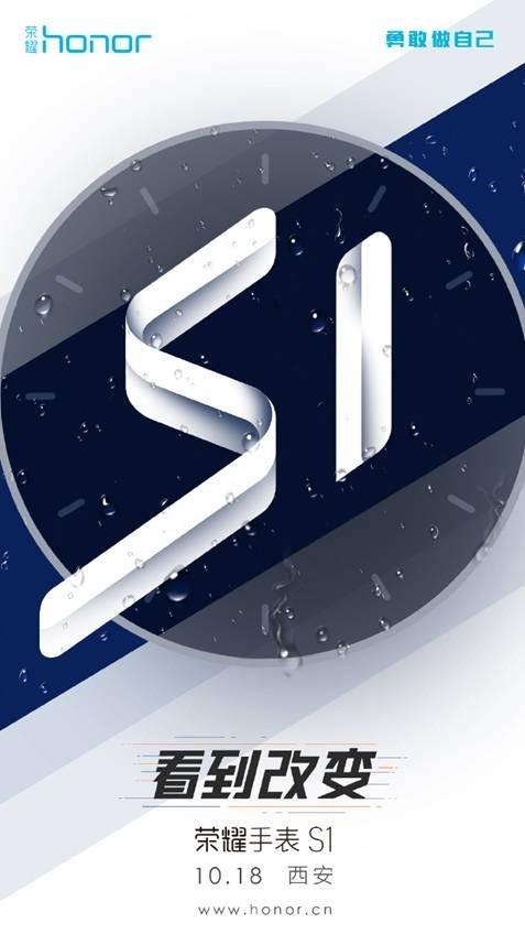 荣耀首款智能手表S1今日发布 谜底即将揭晓