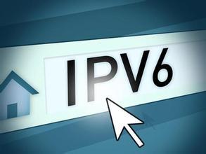 工信部圈定18项工业转型升级重点任务 力争解决IPv6商用瓶颈
