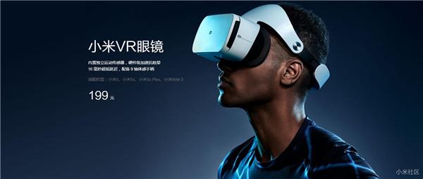 小米VR眼镜正式版开箱评测