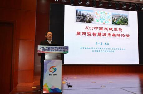 2017中国双城双创发展年会暨新型智慧城市高峰论坛成功召开