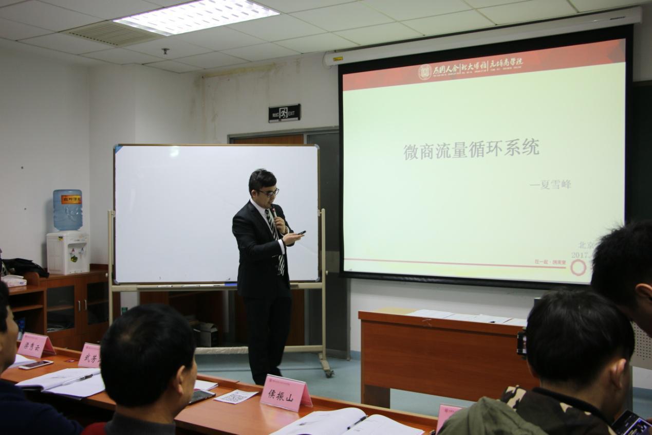 鑫金涛、一号管家与北大博雅联合培养互联网+人才