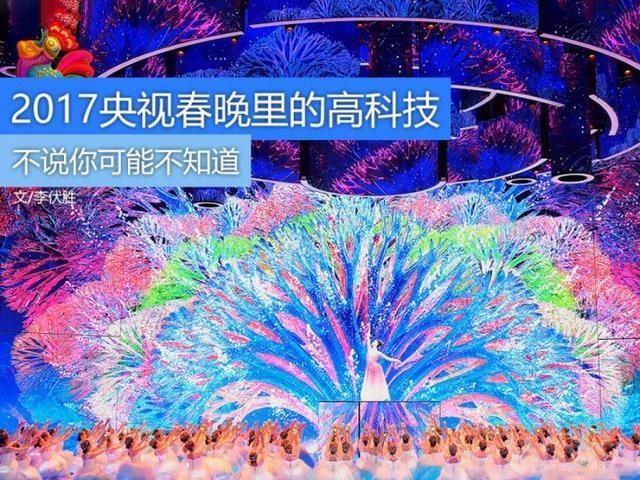 文化年夜饭在变革 鸡年春晚高科技元素盘点