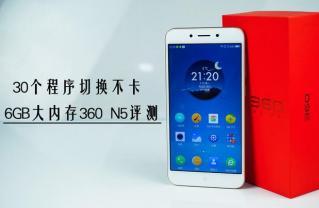 360手机N5评测:软硬结合 快感十足