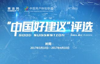"""2017赛迪网3.15""""中国好建议""""评选活动启动"""