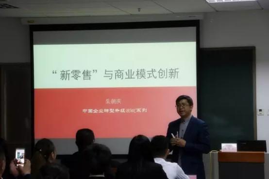 燕园人合及元培EDP:第七期新零售 总裁班火爆开启