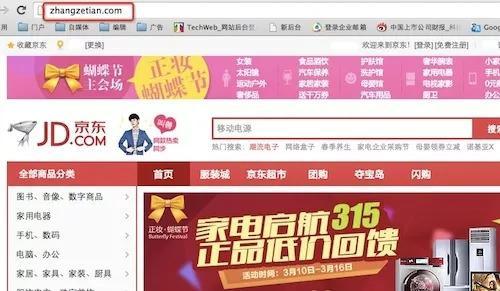 图:输入zhangzetian.com跳转到京东主页